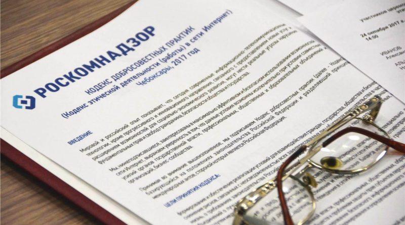 Кодекс добросовестных практик теперь действует и в Чувашии