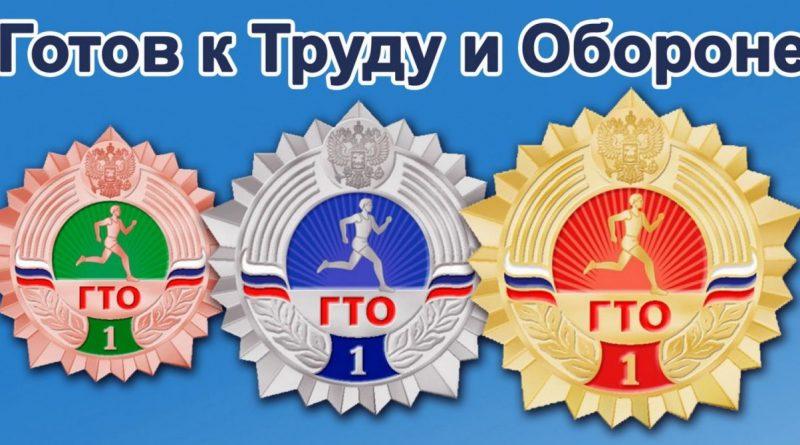 В Чебоксарах сдают ГТО жители всей России