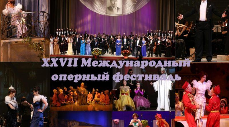 В Чувашии прошел XXVII Международный оперный фестиваль