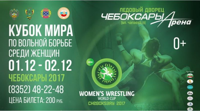 В Чебоксарах стартовал Кубок мира по женской борьбе