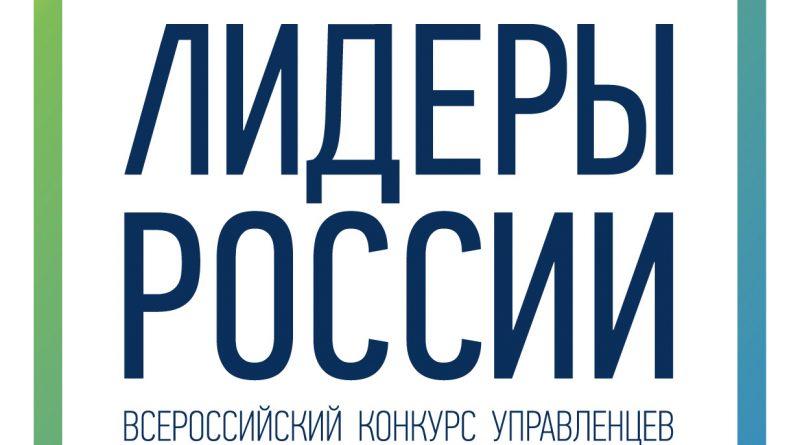 Время определить «Лидеров России»
