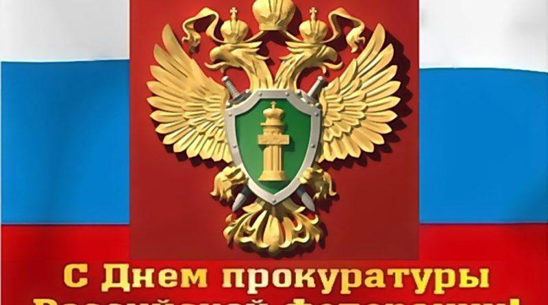 12 января отмечается 296-годовщина со дня образования прокуратуры Российской Федерации