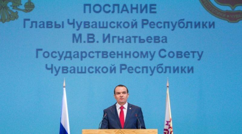 Комментарии к Посланию Главы Чувашии Государственному Совету Чувашской Республики