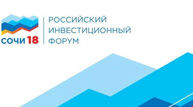 Чувашия в числе участников инвестиционного форума