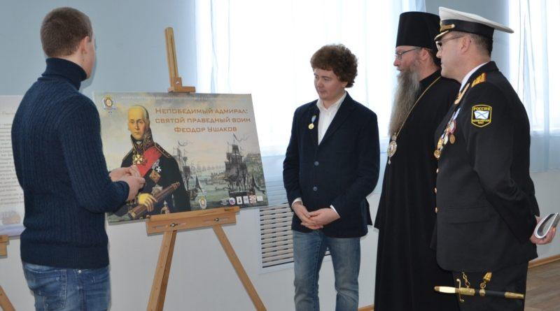 В Алатыре прошла выставка адмирала и святого Федора Ушакова