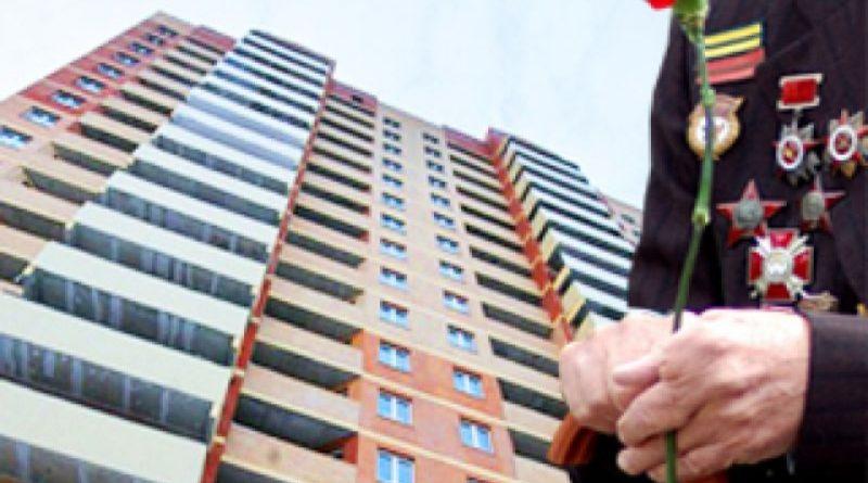 Обеспечение жильем ветеранов войны
