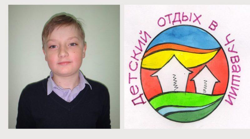 Школьник из Алатыря нарисовал лучшую эмблему детского отдыха