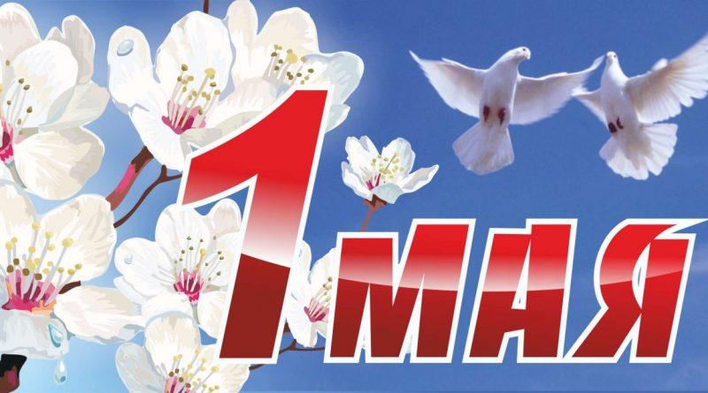 1 мая Россия отмечает Праздник Весны и Труда!
