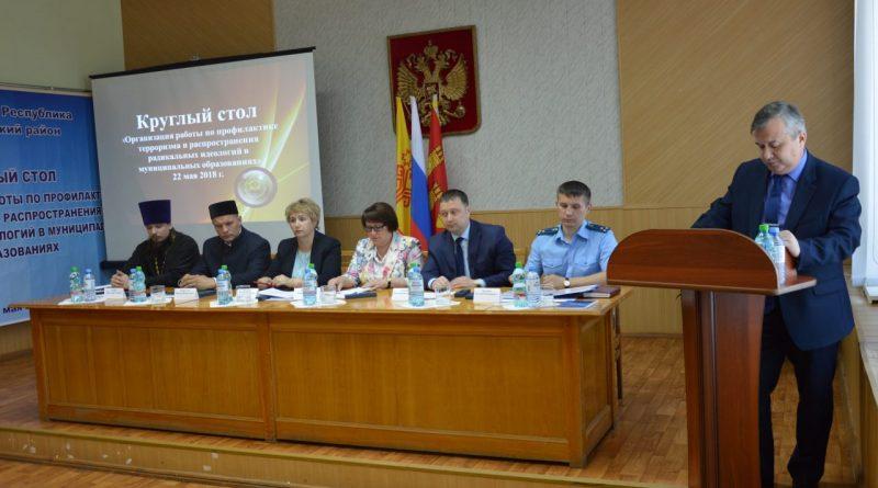 В Алатыре и Алатырском районе обсудили профилактику терроризма и экстремизма 17