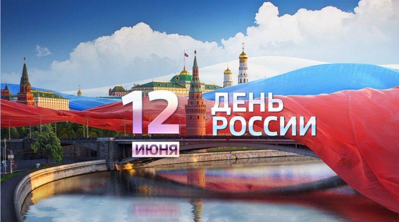 Страна встречает День России!