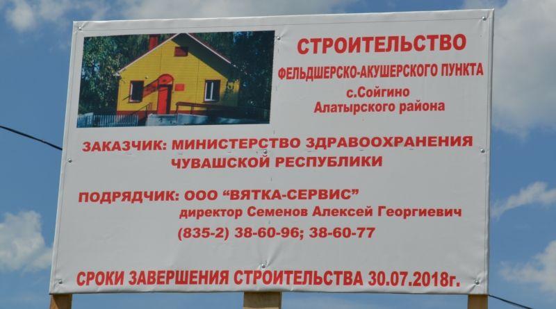Стартовало строительство ФАПа в селе Сойгино