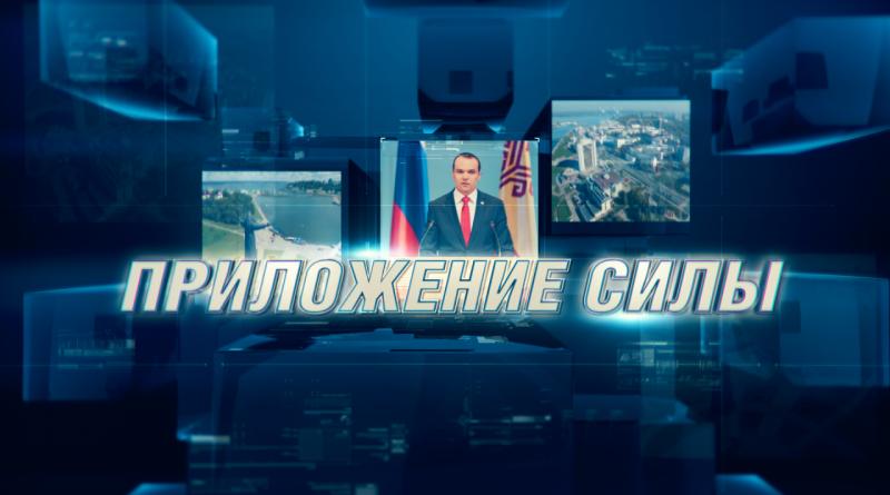 8 июня в 9:00 в прямом эфире телеканала «Россия-1» — программа «Приложение силы»