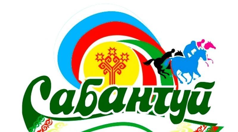 XVIII Федеральный Сабантуй 7 июля пройдет в столице Чувашии