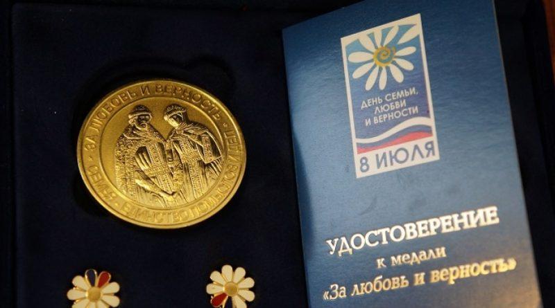 Лучшие семьи получат медали накануне праздника