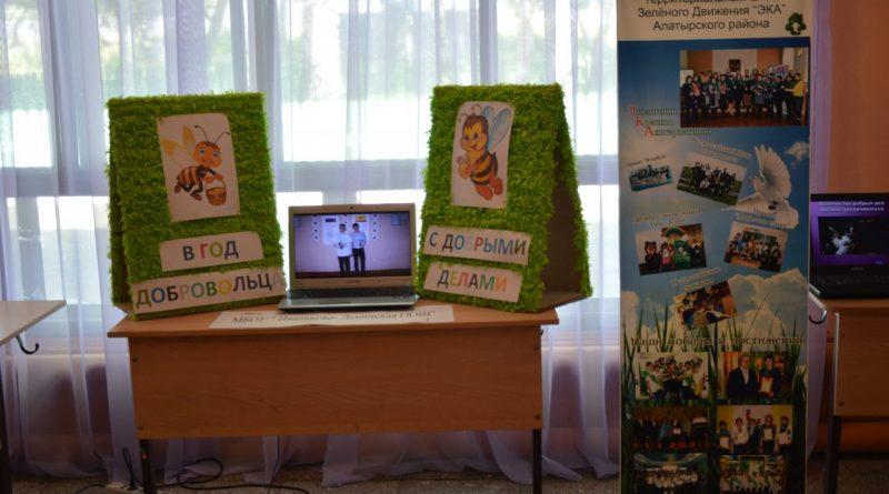 В Алатырском районе прошла августовская педагогическая конференция 1