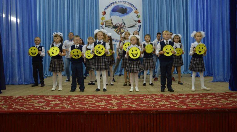 В Алатырском районе прошла августовская педагогическая конференция 6