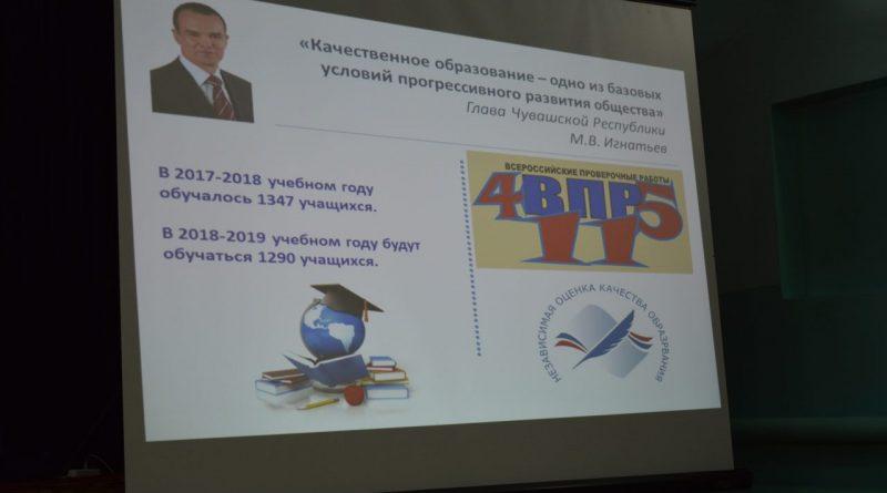 В Алатырском районе прошла августовская педагогическая конференция 11