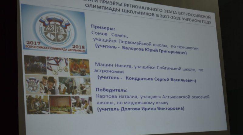 В Алатырском районе прошла августовская педагогическая конференция 13