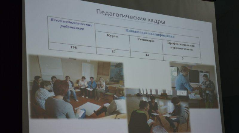В Алатырском районе прошла августовская педагогическая конференция 16