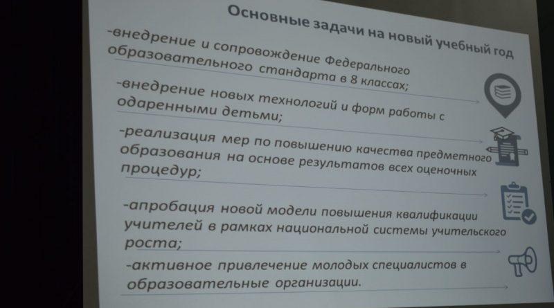 В Алатырском районе прошла августовская педагогическая конференция 17