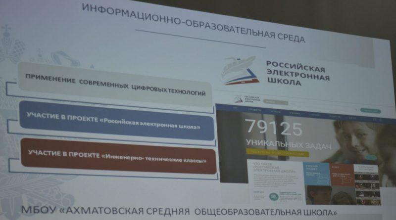 В Алатырском районе прошла августовская педагогическая конференция 30