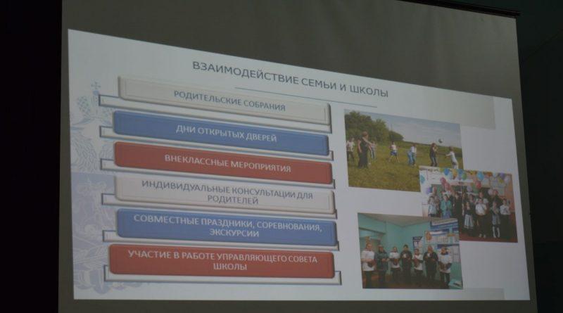 В Алатырском районе прошла августовская педагогическая конференция 31