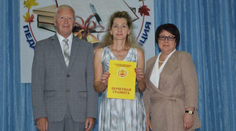 В Алатырском районе прошла августовская педагогическая конференция 45
