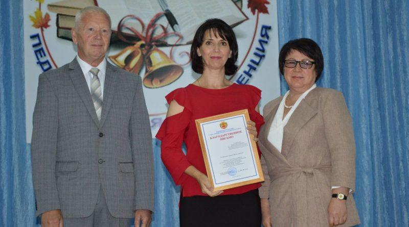 В Алатырском районе прошла августовская педагогическая конференция 50