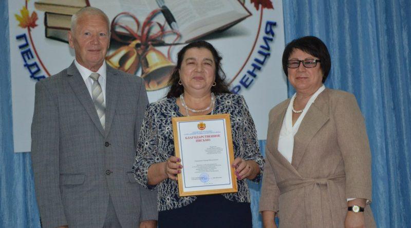 В Алатырском районе прошла августовская педагогическая конференция 51