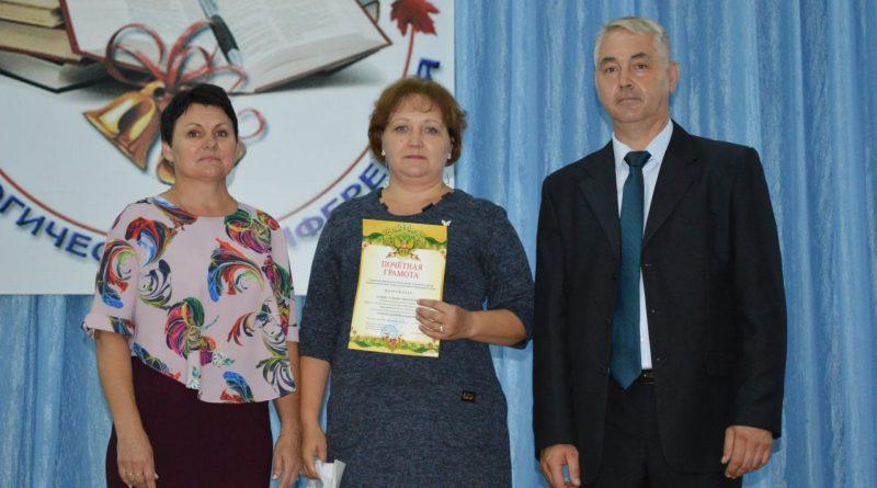 В Алатырском районе прошла августовская педагогическая конференция 71