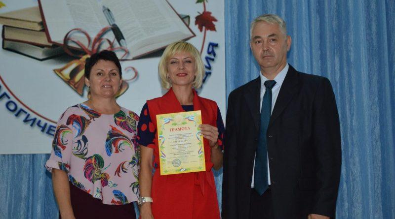 В Алатырском районе прошла августовская педагогическая конференция 81