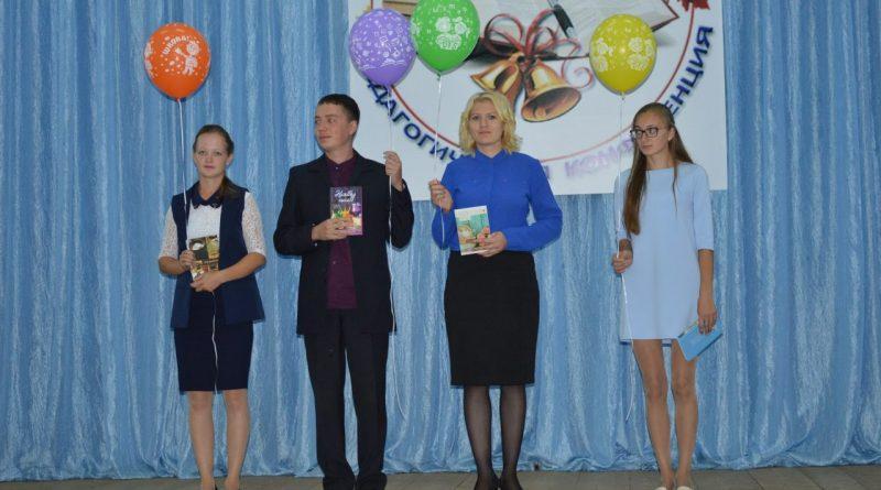 В Алатырском районе прошла августовская педагогическая конференция 86