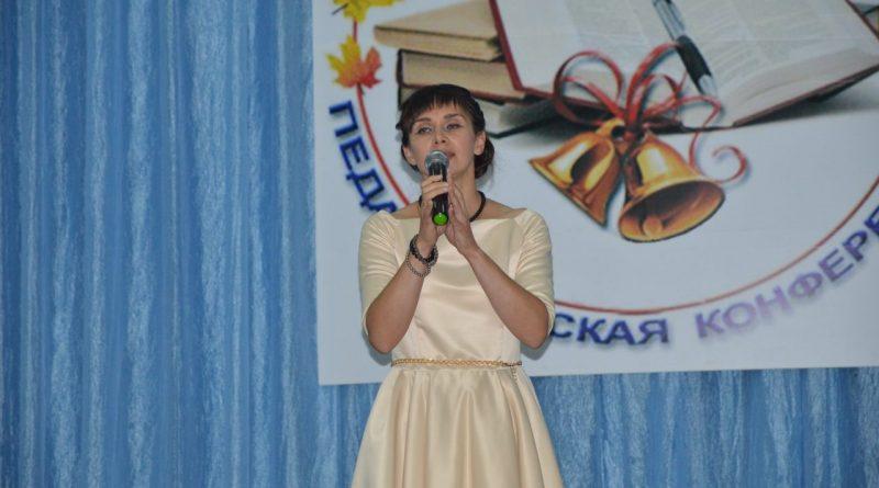 В Алатырском районе прошла августовская педагогическая конференция 93