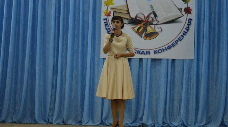 В Алатырском районе прошла августовская педагогическая конференция 94