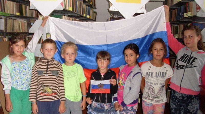В библиотеках района проходят мероприятия посвященные Дню Государственного флага Российской Федерации