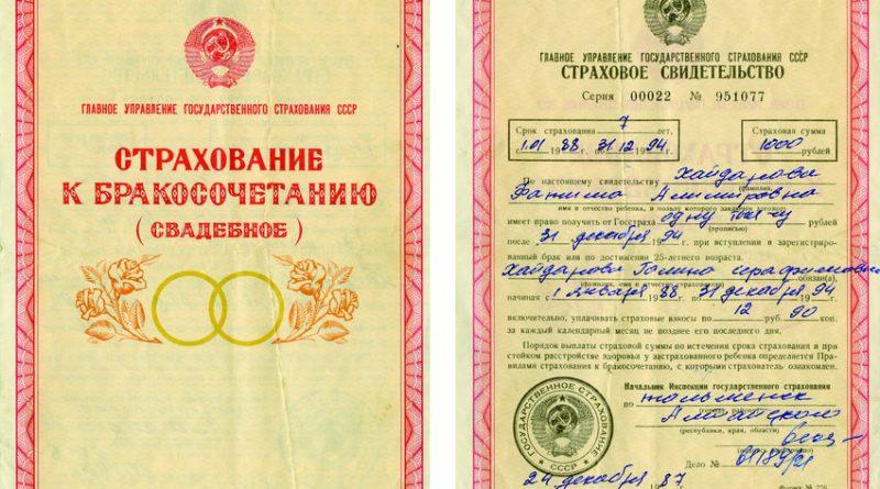 Компенсации по «советским» страховым полисам можно вернуть в «Росгосстрахе»