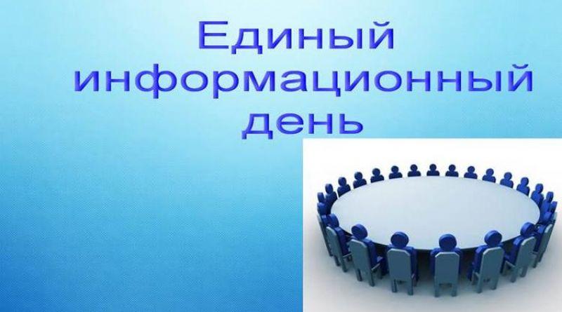 В городе Алатыре прошел Единый информационный день