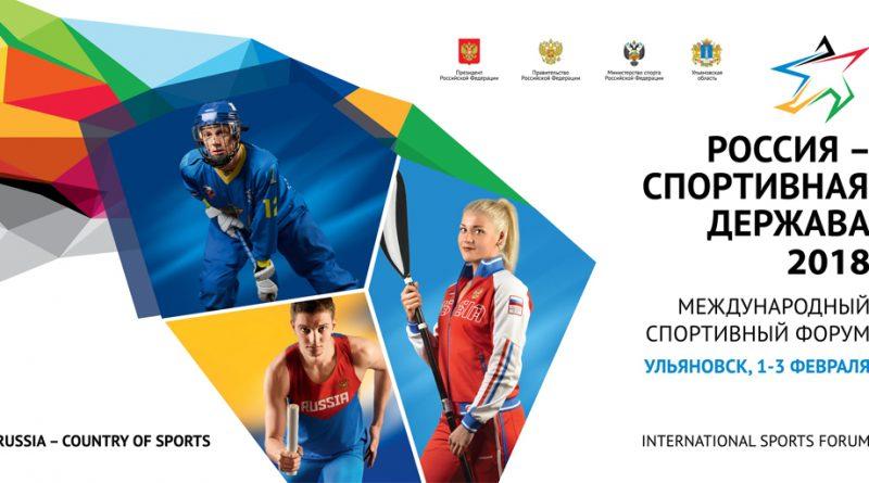 Делегация Чувашии в числе участников VII международного спортивного форума «Россия – спортивная держава» в Ульяновске