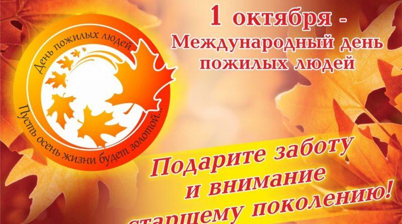 Редакция газеты «Алатырские вести» поздравила своих ветеранов с Днем пожилых