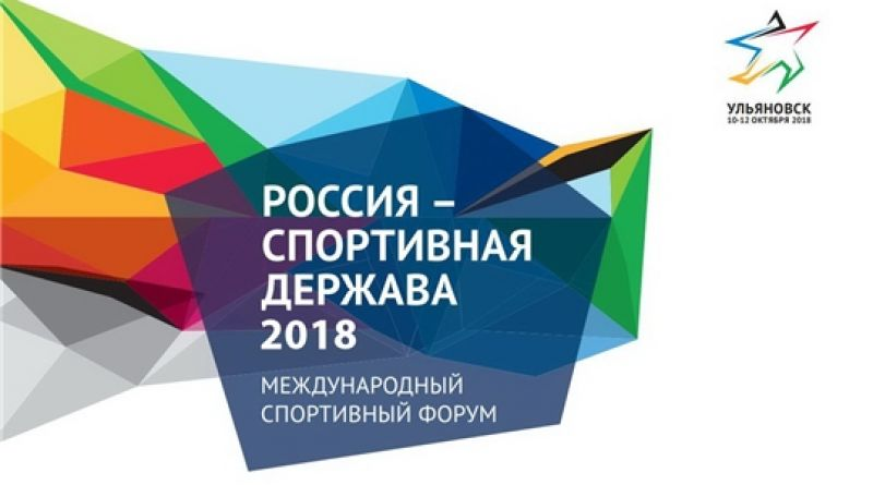 Делегация из Чувашии примет участие в VII международном форуме «Россия – спортивная держава»