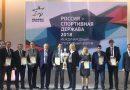 Чувашия награждена дипломом 3 степени по итогам Всероссийского конкурса на лучшую организацию физкультурно-спортивной работы