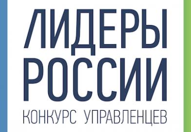 Дан старт федеральному конкурсу «Лидеры России»