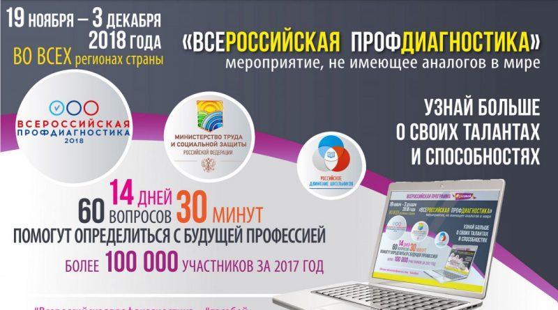 Старшеклассники Алатырского района примут участие в акции «Всероссийская профдиагностика»