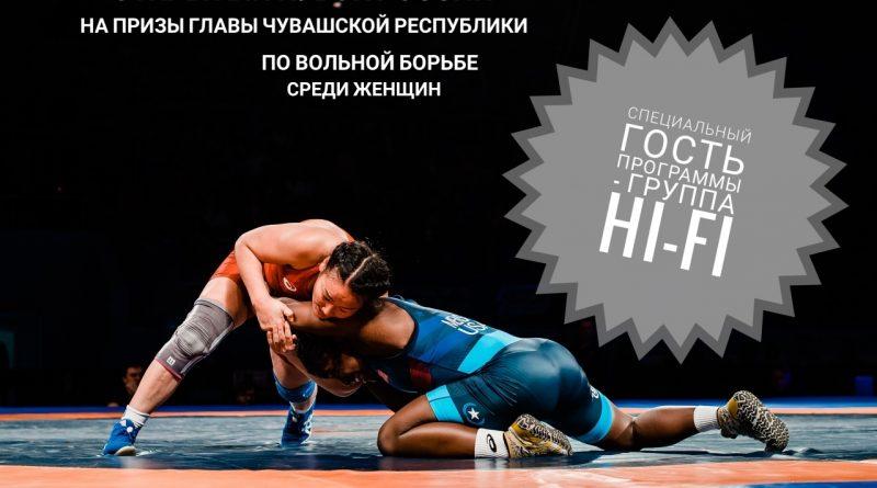 Открытый Кубок России по вольной борьбе среди женщин пройдет в Чувашской Республике
