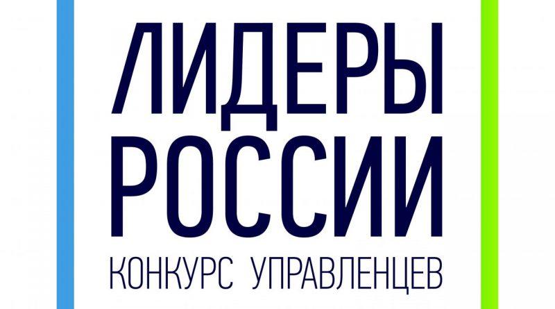 Путь в финал «Лидеров России» лежит через реализацию социального проекта