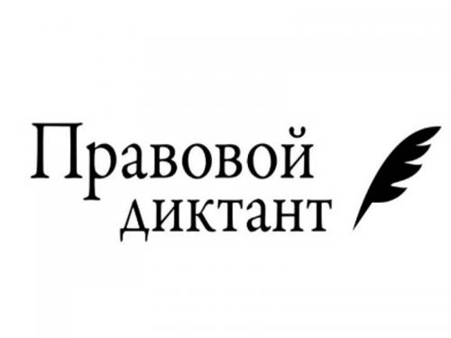 Стартовал Всероссийский правовой диктант