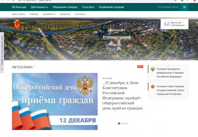 Обновились сайты администраций муниципалитетов