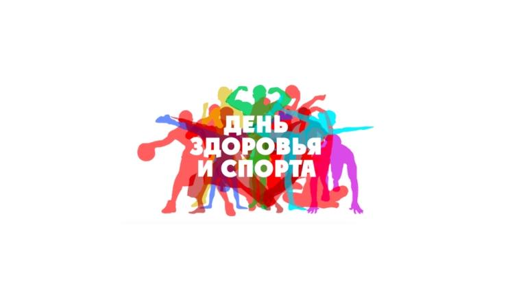 В Чувашии утвердили даты проведения Дня здоровья и спорта в 2019 году