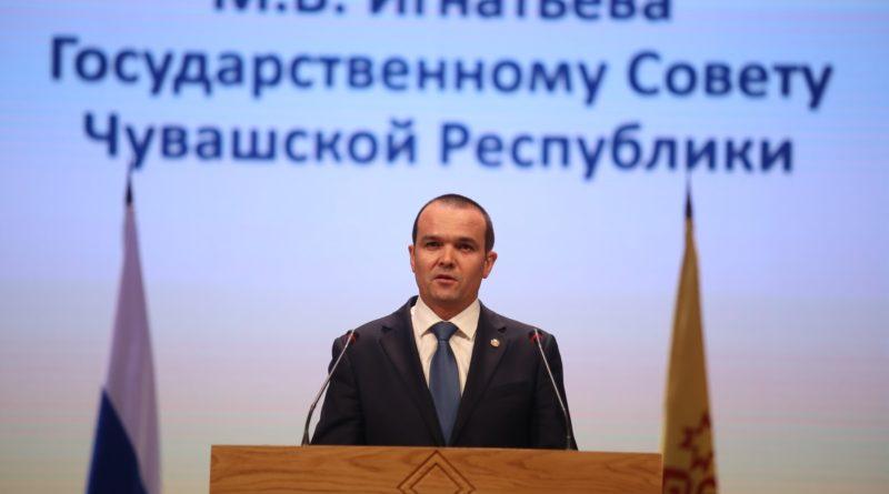 Михаил Игнатьев огласил Послание к Государственному Совету Чувашской Республики