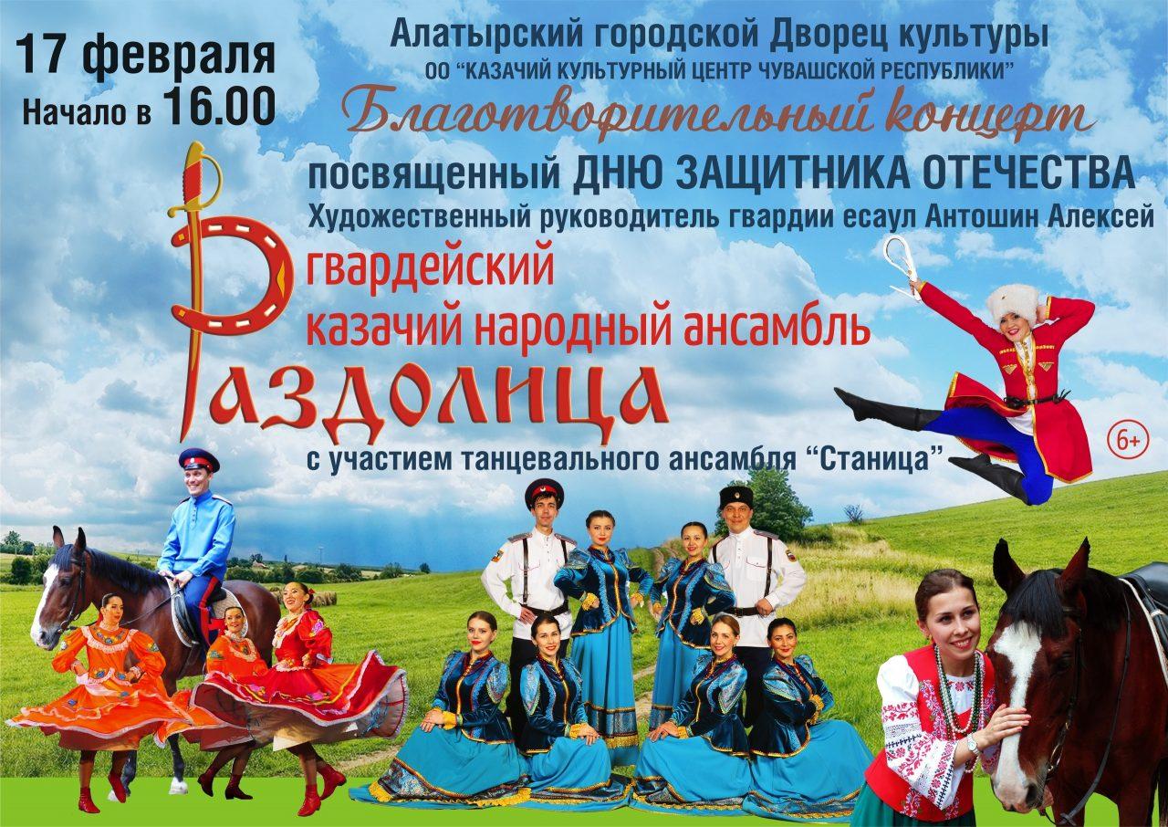 """Казачий ансамбль """"Раздолица"""" вновь выступит в Алатыре 1"""